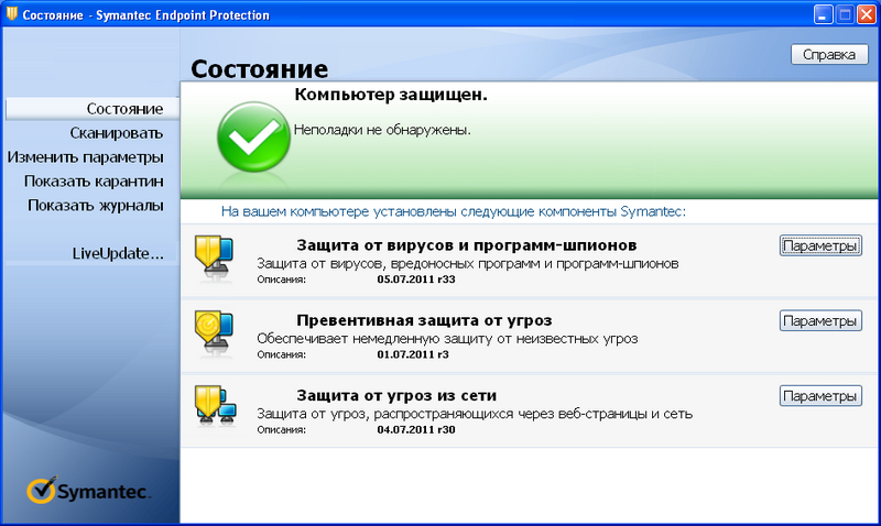 Symantec Endpoint Protection 12.1.671.4971 RU / EN
