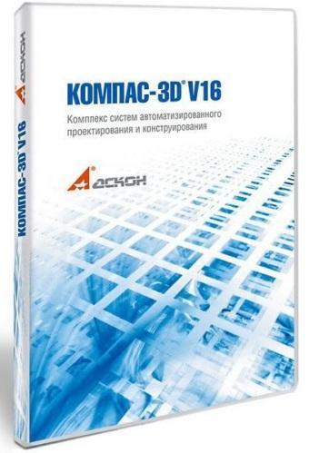 KOMPAS-3D V16.0.10 x64, V14 SP2 x86
