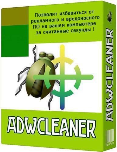AdwCleaner 5.118 Portable