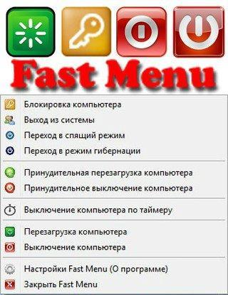 Fast Menu 2.0.0 (2015) PC