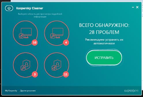 Kaspersky Cleaner 1.0.0.106 + Portable