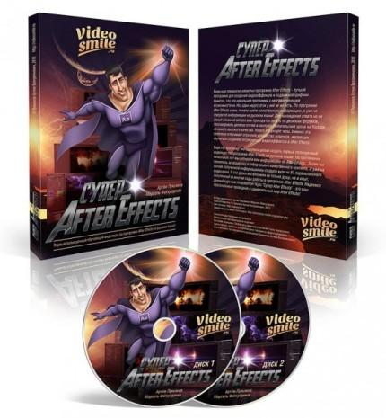 After Effects 2013 BEST FULL 32Гб + БОНУСЫ