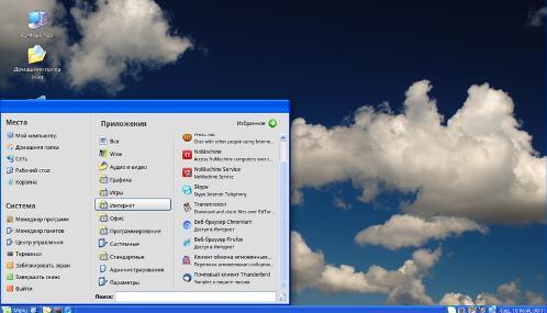 Linux Mint 17.3 mate LiBus 32bit