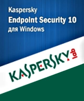 Kaspersky Endpoint Security 10.2.1.23 RU (лиц. до 18.05.2015)