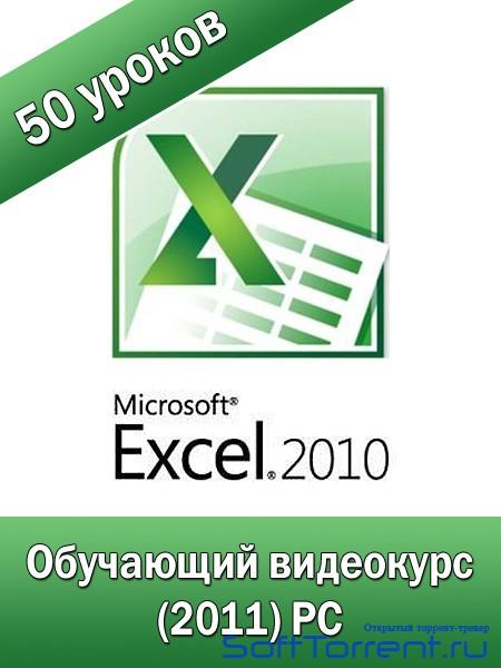 Все Секреты Работы С Office 2010! Обучающий Видеокурс (2011) Pc