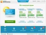Скриншоты к AusLogics BoostSpeed Premium 7.5.0.0 RePack by KpoJIuK
